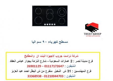 مسطح كهرباء بلت ان  90 سم  البا   (   للاتصال   01210044703 )