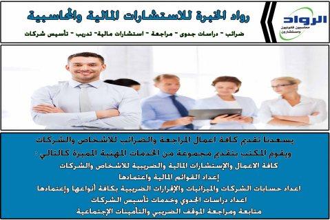 ضرائب   دراسات جدوى   مراجعة   استشارات مالية   تدريب    تأسيس ش