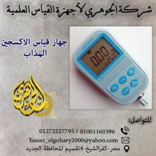 جهاز قياس الاكسجين المذاب