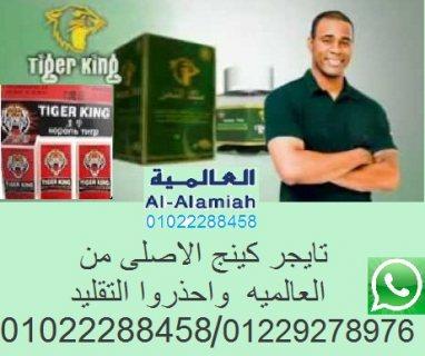تايجر كينج الاصلى الحبايه السمراء الاصليه للتاخير  /