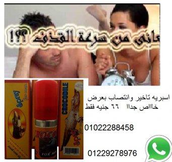 اسبريه التاخير والانتصاب  المارد الجديد  /  بسعر  66 ج