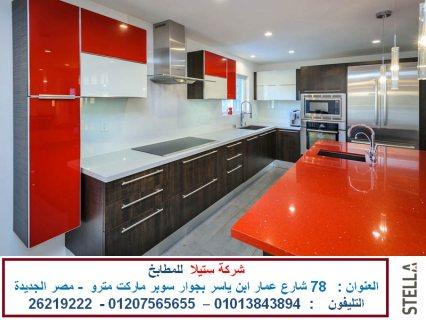 شركة مطابخ - مطابخ خشب – مطابخ اكريليك ( للاتصال 01207565655 )