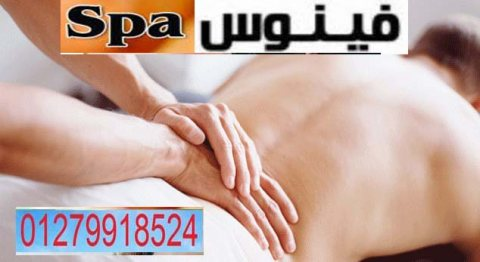 نسعدk دوما بتشريفكم لنا toمركز المساج بالقاهرة .01279918524