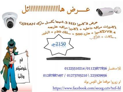 عرض 2 كاميرا 1.3ميجا بكسل ماركه QIHAN HD