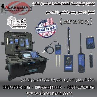 جهاز كشف الذهب والمعادن والمياه الجوفية المطور  MF-9700 QUINARY