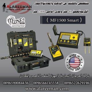 جهاز كشف الكنوز الذهبية الجهاز الاحدث في العالم - MF 1500 SMART