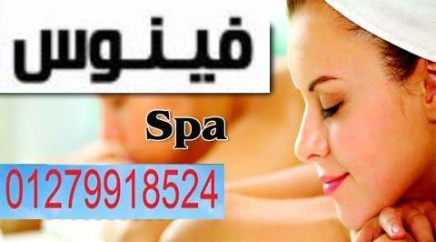 نسعدk دوما بتشريفكم لنا ddمركز المساج بالقاهرة .01279918524