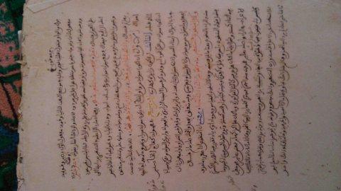 مخطوطات اسلامية الفقه و النحو