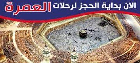 اسعار العمرة مع شركة اوتار للحج والعمرة 2017 جيزة هرم