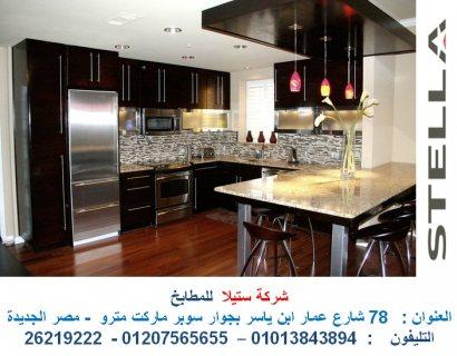 شركات مطابخ قشرة ارو  - شركات مطابخ خشب  للاتصال  01013843894