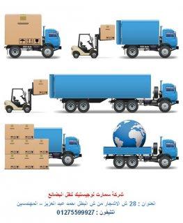 نقل بضائع  -  نقل بضائع المصانع  ( للاتصال  01275599927 )