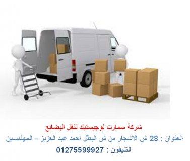 شركات نقل بضائع  - شركات شحن بضائع ( للاتصال  01275599927 )