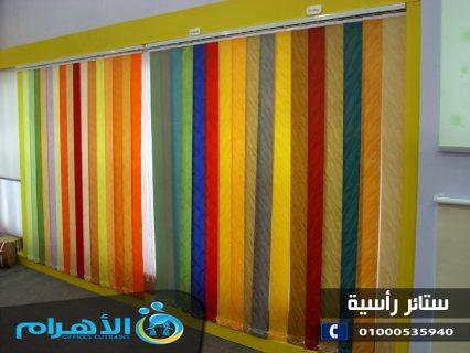 ستائر مكاتب في مصر