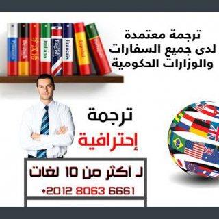 مكتب ترجمة معتمد بالجيزة - 01280636661