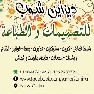 ديزاين شوب للتصميمات والطباعة افضل المطابع فى مصر