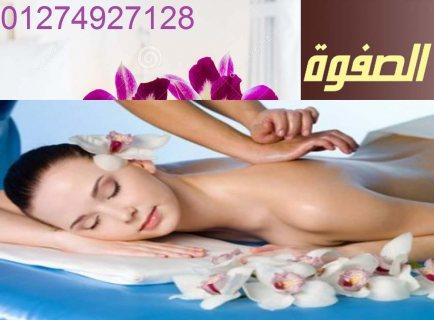 01274898128 مركز المساج بالقاهرة usعالمك وحدك.