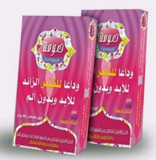 الحلاوه السحريه حل لازاله الشعر للطلب 01208615248