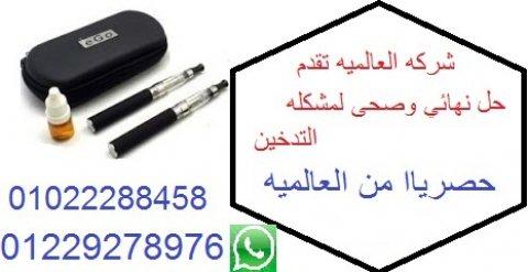 الشيشه الالكترونيه الاصلى  باقل سعر بمصر <