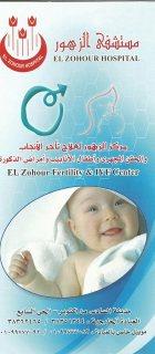 مركز علاج العقم والمساعدة على الإنجاب بمستشفى::الزهور ب6اكتوبر