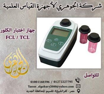 جهاز اختبار الكلور FCL/TCL