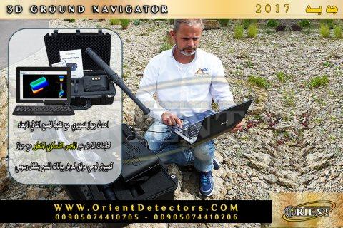 جراوند نافيجيتور / 3D Ground Navigator جهاز كشف الذهب 2017