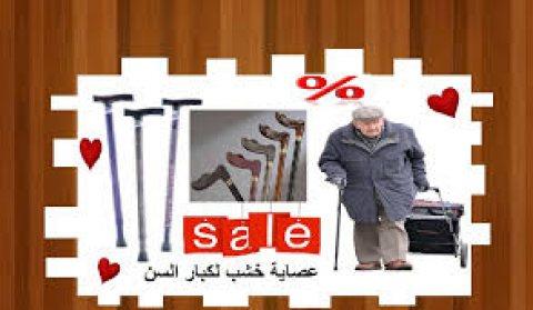 عصاية خشب لكبار السن للطلب 01208615248