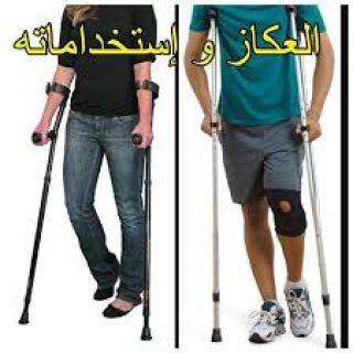 عكاز طبي لكبار السن والمرضي للطلب 01208615248