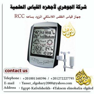 جهاز قياس الطقس اللاسلكي والمزود بساعة RCC