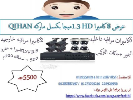 عرض 8 كاميرا 1.3ميجا بكسل ماركه QIHAN HD
