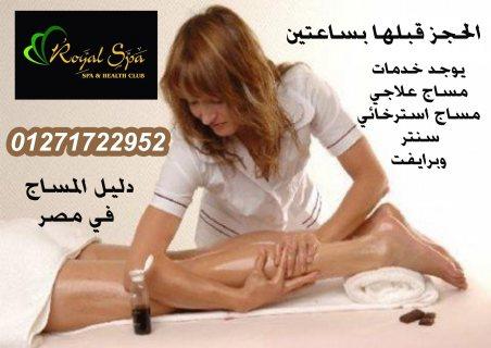 MASSAGE FOR MENS LADYAS مصر الجديدة - مدينة نصر - أول عباس