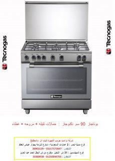 بوتاجاز تكنوجاز ( ايطالى الصنع ) 90 سم ( للاتصال 01210044703 )