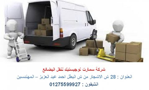 نقل داخل مصر  (  للاتصال  01275599927 )