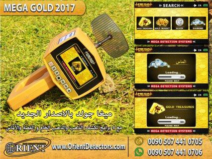 ميغا جولد 2017 جهاز كشف الذهب والذهب الخام والالماس