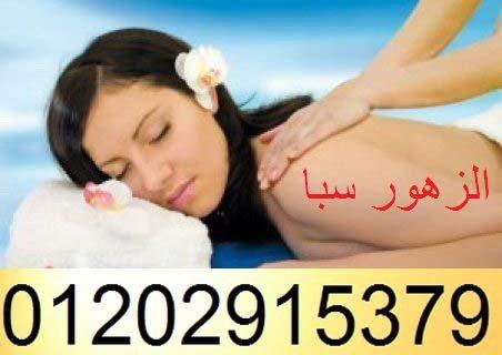نسعد,دوما بتشريفكمjllلنا مركز المساج بالقاهرة .01279918524