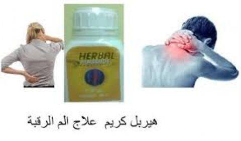 هيربـــــل كريم لعلاج المفـــــاصل للطلب 01208615248