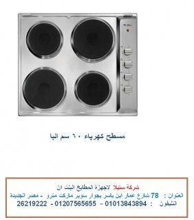 مسطح 60 سم  كهرباء البا   بلت ان     ( للاتصال  01207565655   )