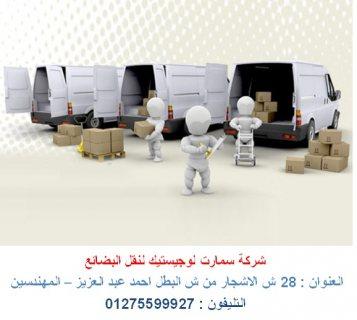 شركة خدمات لوجستيك - نقل طرود (   للاتصال   01275599927 )