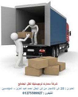 نقل بضائع الصعيد - شركة نقل اجهزة ( للاتصال 01275599927 )