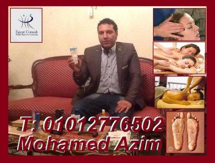 المساج علم وعمل صالح للاستشفاء فقط  الوحيد في مصر لعلم المساج العلاجي بجد