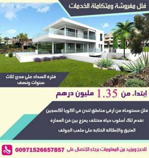 فلل للبيع فى دبي واكبر المشاريع العقارية