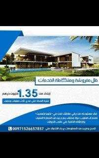 فلل ساحرة ذات تصاميم معمارية مدهشة للبيع في دبي