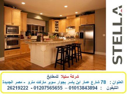 شركة مطابخ - شركة مطابخ فى مصر الجديدة – شركة مطابخ فى مدينة نصر