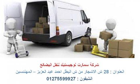 توصيل ونقل - توزيع بضائع ( للاتصال 01275599927 )