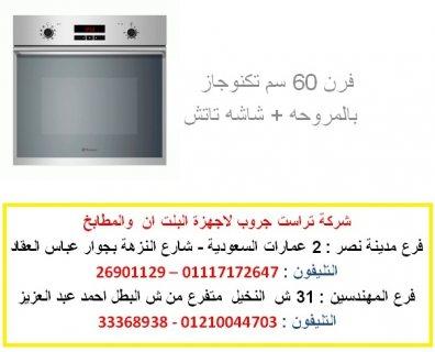 فرن غاز  تكنوجاز  60 سم ( للاتصال  01117172647  )