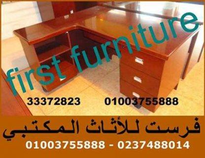 اثاث مكتبي oFFice Furnitureمكاتب كراسي ترابيزات متنوعة بمعارضنا