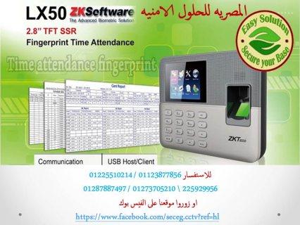اجهزه البصمه LX 50