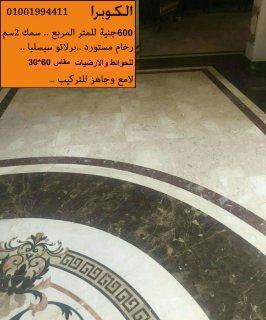 أسعار جرانيت الأرضيات في مصر | انواع الجرانيت بالصور والاسعار