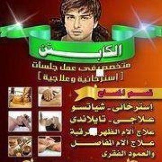 مساج خاص لرجال الاعمال 01098013610