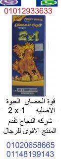 قوة الحصان  اقوى منتج للانتصاب  وتكبير الحجم  باقل سعر  ..