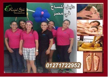 مساج01111600221 مكان جديد للعرب  وحمام فرعوني اول فريق متكامل من ٤ جنسيات مختلفه جديد جدا